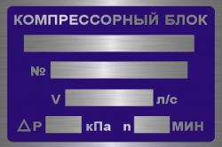Металлический шильд
